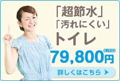 トイレ商品紹介
