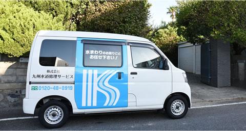 山口県といえば九州水道修理サービス!