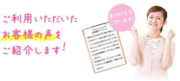九州水道修理サービス、代表挨拶!