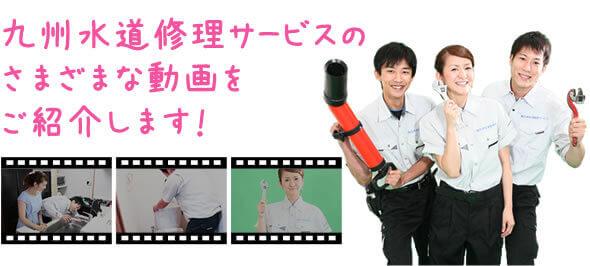 九州水道修理サービスのさまざまな動画をご紹介します!