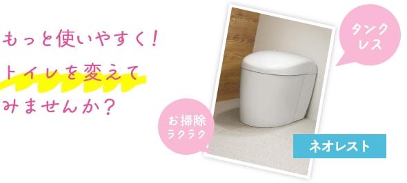 もっと使いやすく!トイレを変えてみませんか?