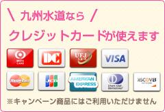 九州水道ならクレジットカードが使えます