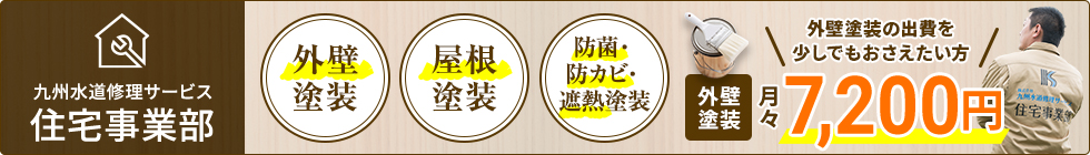 九州水道修理サービス住宅事業部 月々7,200円〜