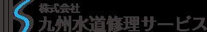 九州水道修理サービス