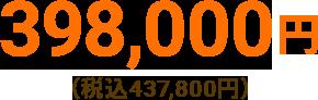 398,000円