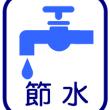 皆さんが知っているトイレの節水術、実は全くのデタラメです!
