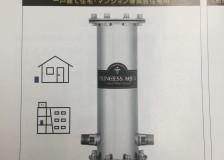 元付浄水器 カタログ