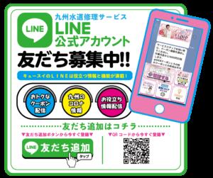 九州水道修理サービス_LINE友達登録ボタン